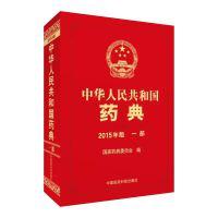 【二手旧书9成新】中华人民共和国药典-一部-2015年版-国家药典委员会-9787506773379 中国医药科技出版