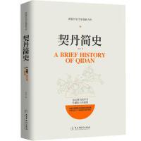 【二手旧书8成新】契丹简史 苏伶 9787513911160