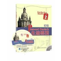 【二手旧书8成新】走遍德国(初级(2(学生用书(配 [德]阿尔布雷希特,等 9787560090702