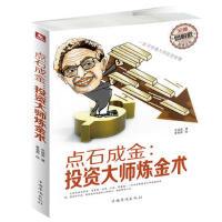 【二手旧书8成新】点石成金:投资大师炼金术 李成思著;夏易恩绘 9787511361738