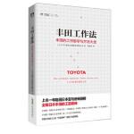 丰田工作法:丰田的工作哲学与方法大全(