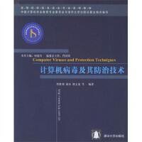 【二手书9成新】 计算机病毒及其防治技术 程胜利 清华大学出版社 9787302087823