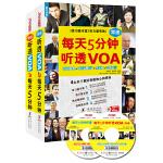 每天听一点VOA:每天5分钟听透VOA慢速+常速(2册套装畅销版):泛听1遍精听2遍VOA原声+2种语速+可点读(附赠MP3光盘2张)(丰富练习+英汉对照+词汇注解+13大听力技巧 赠40元学习卡)――振宇英语