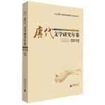 唐代文学研究年鉴(2018)