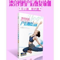 正版漂亮妈妈产后恢复塑身瑜伽教学视频教程健身操DVD光盘光碟片