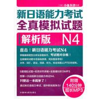 【二手旧书8成新】新日语能力考试全真模拟试题N4解析版(附 (日)小池多津 9787513515306