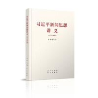 【二手书9成新】 习近平新闻思想讲义 本书编写组 人民出版社 9787010194370