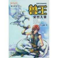 兽王03:宠兽大赛