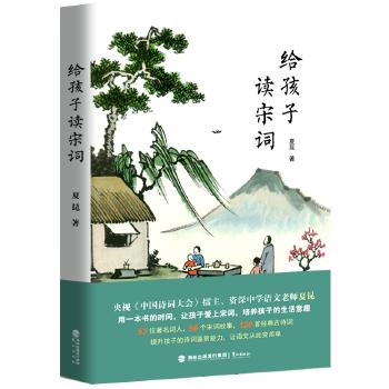 给孩子读宋词 央视《中国诗词大会》擂主、资深中学语文老师夏昆.用一本书的时间,让孩子爱上宋词,培养孩子的生活意趣。