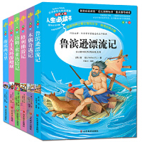 不起男孩的冒险书儿童文学世界名著书籍鲁滨逊漂流记 汤姆索亚历险记 木偶奇遇记 海底两万里等全6册 中小学生课外书读物