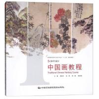 【二手旧书8成新】美术与设计:中国画教程 周松竹,彭琛,师群,郑丰银 9787512200432