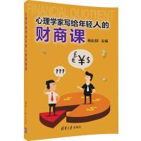 心理学家写给年轻人的财商课