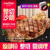 顶诺整切沙朗牛排 家庭牛排套餐6片 原味澳洲进口牛肉