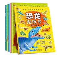 恐龙贴纸书 儿童贴纸书全4册 幼儿全脑开发专注力训练贴纸书2-3岁 亲子互动游戏贴贴画3-4-5-6岁宝宝看图讲故事