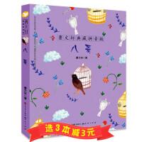 【3本减3元】八哥 曹文轩典藏拼音版6-7-8-9岁儿童文学读物成长故事 一二年级小学生课外阅读书籍 草房子的作者曹文