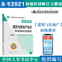 备考2021经济师初级 建筑与房地产经济专业知识与实务(初级)2020 中国人事出版社