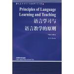 语言学习与语言教学的原则(语言学文库)――中国规模宏大,有深远影响力的国外语言学文库