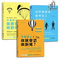 石田淳团队管理书籍共3本 不懂带人,你就自己做到死+带人的技术(团队篇)+这样做指导难带员工变能干 领导力培养主管培训