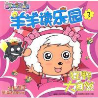 【二手旧书9成新】羊羊读乐园3狂野大自然 广州原创动力动画设计有限公司,童趣出版