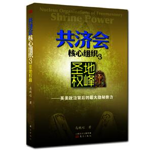 共济会核心组织3:圣地权峰