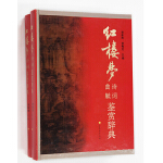 《红楼梦》诗词曲赋鉴赏辞典
