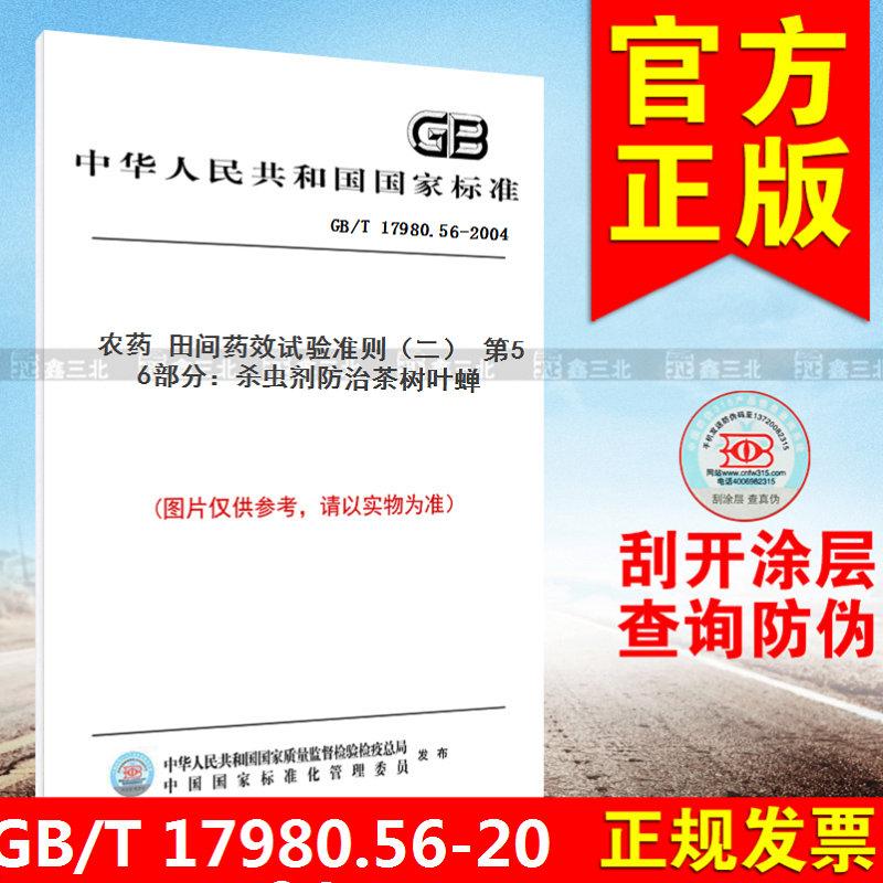 GB/T 17980.56-2004农药 田间药效试验准则(二) 第56部分:杀虫剂防治茶树叶蝉