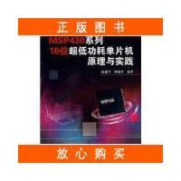 MSP430系列16位超低功耗单片机原理与实践(附光盘)978781124367【旧书珍藏品】