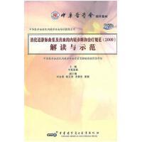 消化道静脉曲张及出血的内镜诊断和治疗规范(2009)解读与示范