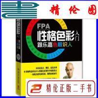 【二手9成新】FPA性格色彩入门:跟乐嘉色眼识人