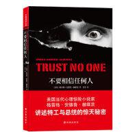 【二手旧书九成新】 不要相信任何人(外国通俗文库)