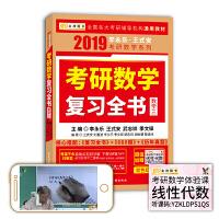 2019考研数学 2019 李永乐・王式安考研数学复习全书(数学三) 金榜图书