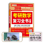 2019考研数学 2019 李永乐·王式安考研数学复习全书(数学三) 金榜图书