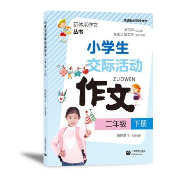 小学生交际活动作文(二年级下册)(新体系作文丛书) 在交际活动中爱上写作