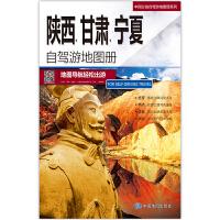 中国分省自驾游地图册系列-陕西 甘肃 宁夏自驾游地图册