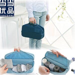 当当优品 多功能便携旅行内衣收纳包 内裤整理收纳袋/出差收纳