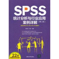 【二手旧书8成新】SPSS统计分析与行业应用案例详解(第二版(配 杨维忠,张甜 9787302311072