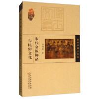 【二手旧书9成新】宋代金银饰品与民俗文化-邓莉丽-9787530582114 天津人民美术出版社