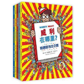 威利在哪里 套装5册 专注力 想象力 益智开发 经典 游戏冒险 全脑开发 奇妙的书中之旅 新星出版社