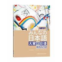 日本语:大家的日语(2)(听力入门)(MP3版)(みんなの日本�Z)――日本出版社原版引进经典产品,全球畅销日语教材