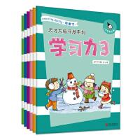 真果果学习力3(全六册)