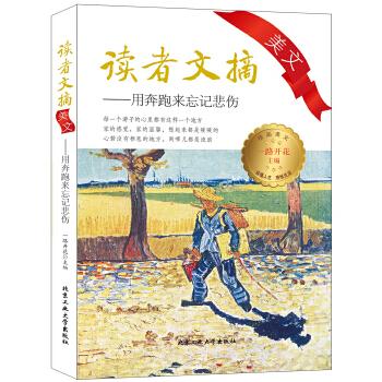 读者文摘美文—用奔跑来忘记悲伤 优美的文字,精彩的故事,在快乐的阅读中,给孩子美好的时光