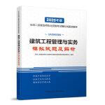 二级建造师 2020教材辅导 2020版二级建造师 建筑工程管理与实务模拟试题及解析