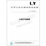 LY/T 1826-2009 木灵芝干品质量