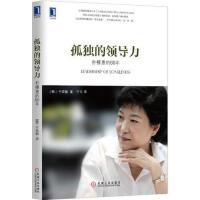 【二手旧书8成新】孤独的领导力:朴槿惠的60年 (韩)千荣植作 千日者 9787111453239