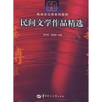 【二手旧书8成新】民间文学作品精选 刘守华,陈建宪 9787562239604