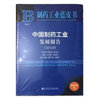 制药工业蓝皮书:中国制药工业发展报告(2019) 现货正版社科文献