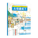 大坝建成了・日本精选科学绘本系列