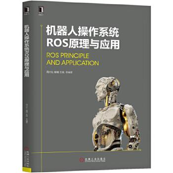机器人操作系统ROS原理与应用 机器人操作系统ROS原理与应用理论与实战指南。