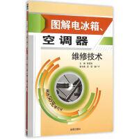 【二手旧书8成新】图解电冰箱、空调器维修技术-韩雪涛-9787518605910 金盾出版社