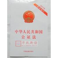 正版现货 中华人民共和国公证法(2017年新修订) 中国法制出版社 9787509388013